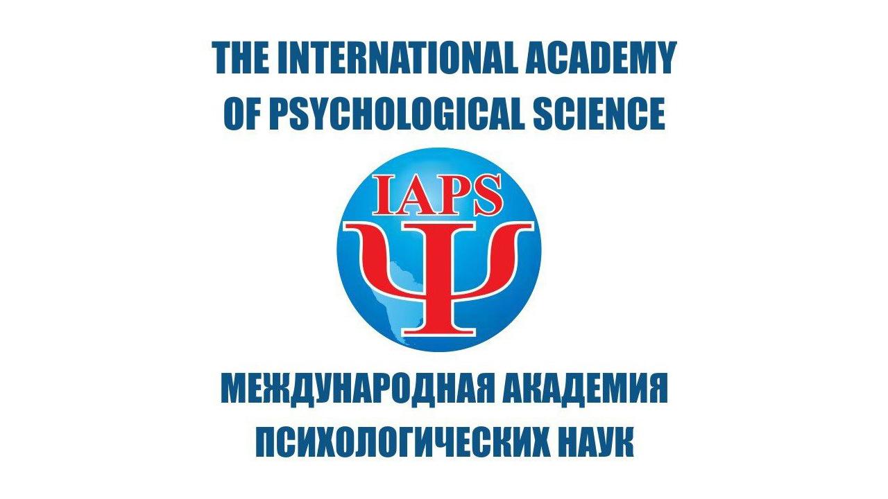 Международная академия психологических наук